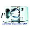 Стерилизатор паровой ( автоклав)  Atoma